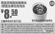 优惠券缩略图:东方既白优惠券手机版:A15 原盅茶树菇炖猪骨汤/原盅虫草花炖鸡汤 优惠价8.5元省2元起