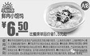 优惠券缩略图:东方既白早餐优惠券手机版:A18 鲜肉小馄饨 优惠价6.5元省1.5元起