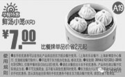 优惠券缩略图:东方既白早餐优惠券手机版:A19 鲜汤小笼4只 优惠价7元省2元起
