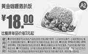 优惠券缩略图:东方既白优惠券手机版:A2 黄金咖喱猪扒饭 2015年4月5月6月优惠价18元,省3元起