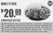 优惠券缩略图:东方既白优惠券手机版:A3 黑椒小牛排饭 2015年4月5月6月优惠价20元,省3元起