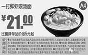 优惠券缩略图:东方既白优惠券手机版:A4 一打鲜虾浓汤面 2015年4月5月6月优惠价21元,省5元起
