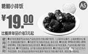 优惠券缩略图:东方既白优惠券手机版:A5 糖醋小排饭 2015年4月5月6月优惠价19元,省3元起