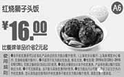 优惠券缩略图:东方既白优惠券手机版:A6 红烧狮子头饭 2015年4月5月6月优惠价16元,省2元起