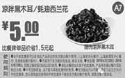 优惠券缩略图:东方既白优惠券手机版:A7 凉拌黑木耳或蚝油西兰花 2015年4月5月6月优惠价5元,省1.5元起