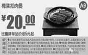 优惠券缩略图:东方既白优惠券手机版:A9 梅菜扣肉煲 2015年4月5月6月优惠价20元,省5元起