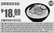 优惠券缩略图:东方既白优惠券手机版:A10 招牌猪排浓汤面 2015年4月5月6月优惠价18元,省3元起