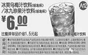 优惠券缩略图:东方既白优惠券手机版:A12 冰爽乌梅汁/冰九珍果汁饮料 2015年4月5月6月优惠价6元,省1.5元起