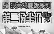 优惠券缩略图:东方既白宅急送网上订餐狠大鸡腿饭系列第二份半价,11.5元