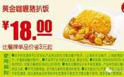 东方既白优惠券 A13 鲜虾迷你脆云吞12个 2014年2月3月4月5月优惠图片