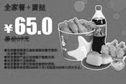 优惠券缩略图:全家餐+蛋挞 原价69元优惠价65元