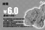 优惠券缩略图:辣翅 原价7.5元优惠价6元