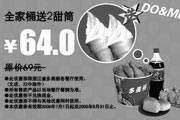 优惠券缩略图:全家桶送2甜筒 原价69元优惠价64元