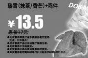 优惠券缩略图:瑞雪(抹茶/香芒)+鸡件 原价17元优惠价13.5元