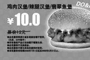 优惠券缩略图:鸡肉汉堡/辣腿汉堡/翡翠鱼堡 原价12元优惠价10元