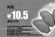 优惠券缩略图:烤翅 原价12元优惠价10.5元