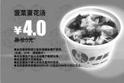 优惠券缩略图:菠菜蛋花汤 原价5元优惠价4元