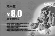 优惠券缩略图:鸡米花 原价10.5元优惠价8.0元