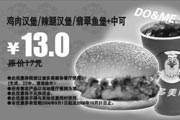 优惠券缩略图:鸡肉汉堡/辣腿汉堡/翡翠鱼堡+中可 原价17元优惠价13元
