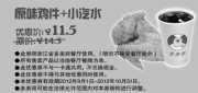 优惠券缩略图:多美丽优惠券2012年9月10月凭券原味鸡件+小汽水优惠价11.5元,省3元起