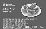 优惠券缩略图:多美丽优惠券:香辣翅2份 2015年1月优惠价10元,省6元起