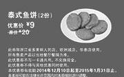 优惠券缩略图:多美丽优惠券:泰式鱼饼2份 2015年1月优惠价9元,省11元起