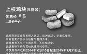 优惠券缩略图:多美丽优惠券:上校鸡块5块装 2015年1月优惠价5元,省2元起