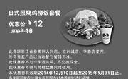 优惠券缩略图:多美丽优惠券:日式照烧鸡柳饭套餐 2015年1月优惠价12元,省6元起