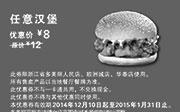 优惠券缩略图:多美丽优惠券:任意汉堡 2015年1月优惠价8元,省4元起