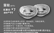 优惠券缩略图:多美丽优惠券:蛋挞2个 2015年1月优惠价7元,省4元起
