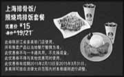 优惠券缩略图:多美丽优惠券:上海排骨饭或照烧鸡排饭套餐 2015年2月3月凭券优惠价15元