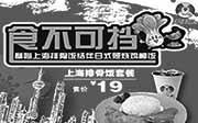 优惠券缩略图:多美丽优惠券:多美丽上海排骨饭套餐19元,日式照烧鸡柳饭套餐18元