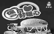 优惠券缩略图:多美丽优惠券:购新品照烧凤梨烤鸡堡送任意冬日暖心热饮1款,暖饮第二杯半价