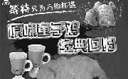 優惠券縮略圖:多美麗原味童子雞特惠套餐78元,原味童子雞+孜然烤翅4只+大薯條+紅豆奶茶或晶鉆奶茶(任選2杯)+暖手卡卡鼠新春套餐78元