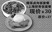 優惠券縮略圖:多美麗優惠券:2015年4月每周三酸菜鹵肉飯套餐+上海排骨飯套餐憑券優惠價30元,原價37元起