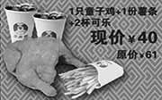 優惠券縮略圖:多美麗優惠券:2015年4月每星期四憑券童子雞+薯條+2杯可樂優惠價40元,原價61元