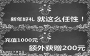 优惠券缩略图:豆捞坊优惠促销:2015新年好礼,充值1000元额外获赠200元