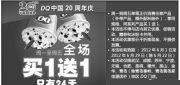 优惠券缩略图:DQ优惠券全场买一送一,2012年6月武汉、成都等DQ冰雪皇后优惠券