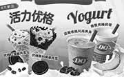 优惠券缩略图:DQ冰雪皇后新品:2014年10月DQ新品活力优格,优格红豆暴风雪、香蕉优格奶昔等