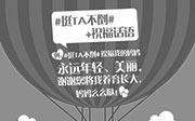 """优惠券缩略图:DQ优惠活动:""""挺TA不倒""""微信活动,有机会获得DQ""""电力十足""""充电宝"""