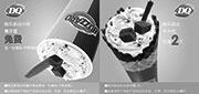 优惠券缩略图:2014年7月8月北京、天津、河北DQ冰雪皇后优惠券整张版本