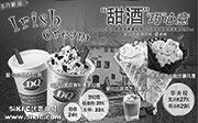 """优惠券缩略图:DQ""""甜酒""""新品:爱尔兰甜酒芝士暴风雪、爱尔兰甜酒巧克力脆皮暴风雪"""