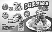 优惠券缩略图:DQ美式松饼套餐A 38元,套餐B 54元,任意消费满35元得