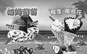 优惠券缩略图:DQ冰雪皇后新品返场,朗姆葡萄系列、椰子系列、榴莲系列2015年4月重新登场