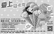 优惠券缩略图:DQ冰雪皇后爱上马卡龙活动,2015年3月4月马卡龙多彩大礼包超值100元