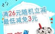 优惠券缩略图:DQ冰雪皇后搭档银联卡,随机立减最低3元,最高免单
