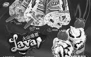优惠券缩略图:DQ冰淇淋火山熔岩系列暴风雪22元起,华夫控25元起(草莓熔岩、巧克力熔岩、奥利奥熔岩)