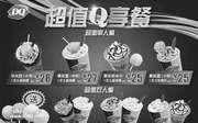 优惠券缩略图:DQ冰淇淋周末超值Q享餐,单人餐立减、双人餐送芝士星球棒
