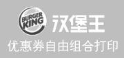优惠券缩略图:汉堡王最新优惠券自由组合打印,DIY打印汉堡王优惠券