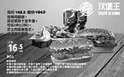优惠券缩略图:汉堡王优惠券手机版:B01 炫辣鸡腿堡+意式荤劲十足牛堡套餐 2015年3月4月凭券优惠价68元,省16.5元起